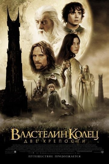 Обложка фильма Властелин колец: Две крепости (The Lord of the Rings: The Two Towers)