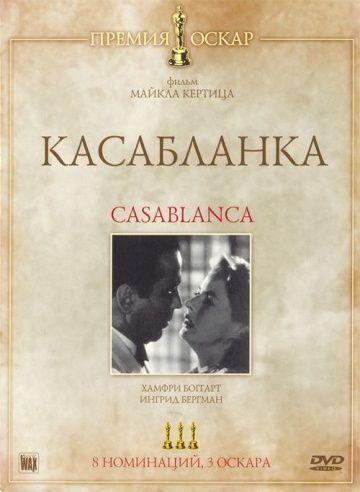literary genre of casablanca by michael curtiz essay