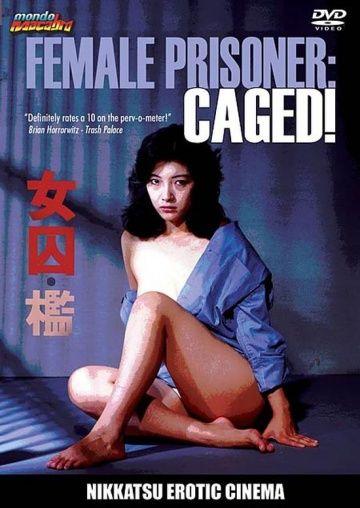 Порно в тюрьме полнометражный фильм германия