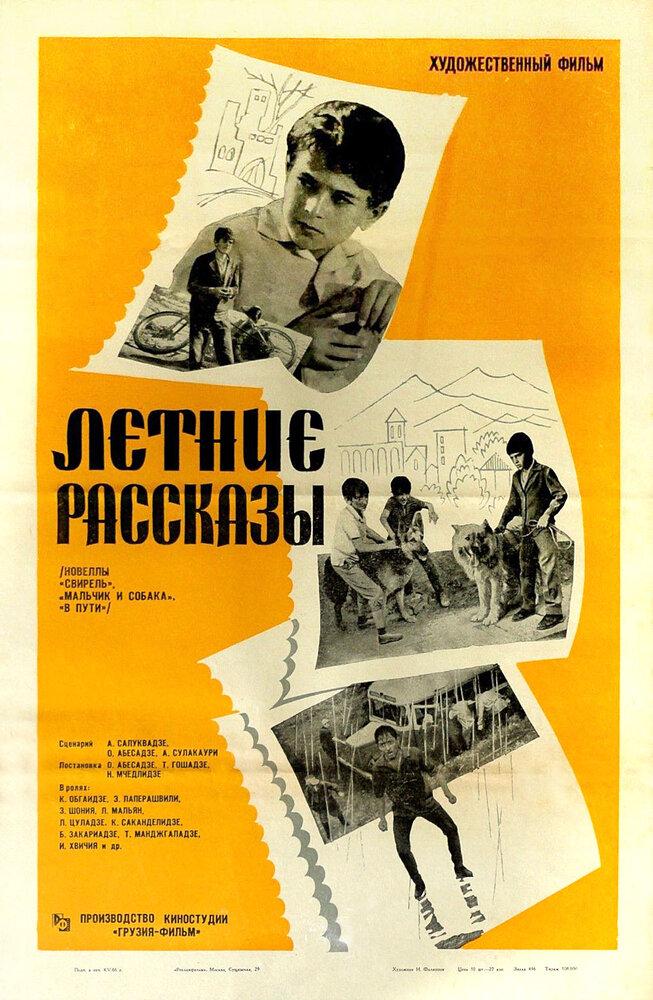Мальчик и собака (1964) - кто снимался? Актеры, режиссер ...