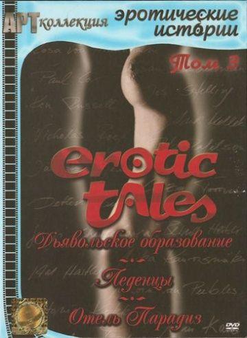 luchshie-eroticheskie-korotkometrazhki