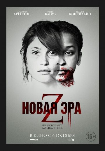 Обложка фильма Новая эра Z (The Girl with All the Gifts)